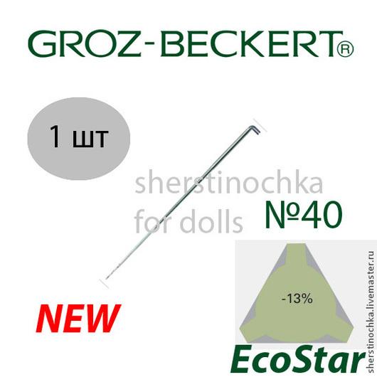 Валяние ручной работы. Ярмарка Мастеров - ручная работа. Купить EcoStar №40 (1 шт) - игла для валяния. Handmade.