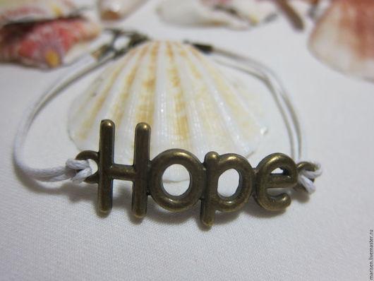"""Браслеты ручной работы. Ярмарка Мастеров - ручная работа. Купить Браслет """"Надежда"""" (HOPE) фурнитура под бронзу, цвет  белый. Handmade."""