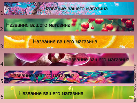 Баннеры для Магазинов мастеров ручной работы. Ярмарка Мастеров - ручная работа. Купить Баннер с названием вашего магазина. Handmade. Баннер