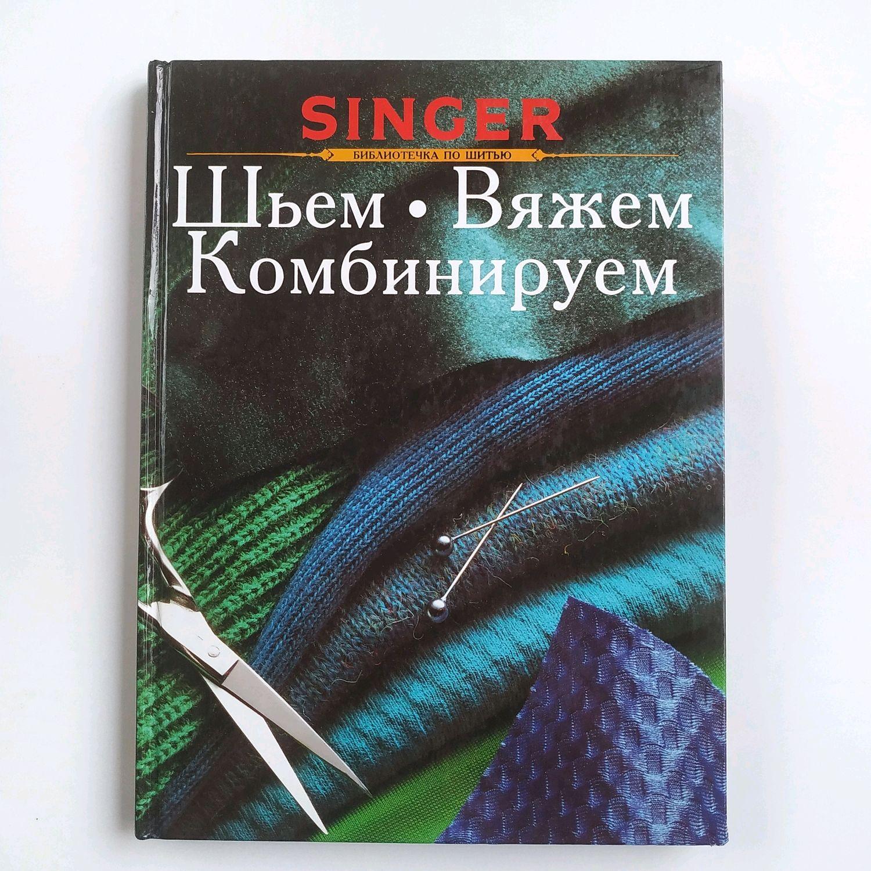 Книга Singer трикотаж Шьём, вяжем, комбинируем, Книги, Москва,  Фото №1