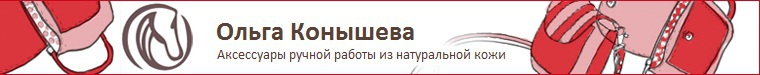 Сумки и кошельки (olgakonysheva)