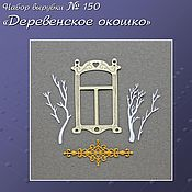 Материалы для творчества handmade. Livemaster - original item Set logging No. 150