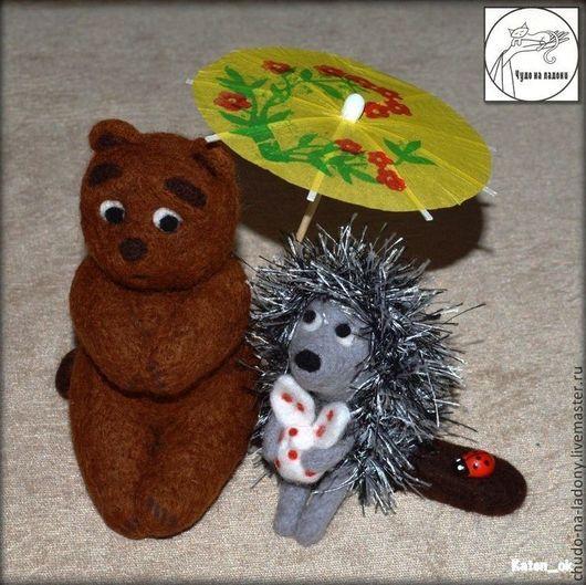 Игрушки животные, ручной работы. Ярмарка Мастеров - ручная работа. Купить Ёжик и медвежонок. Handmade. Ежик в тумане