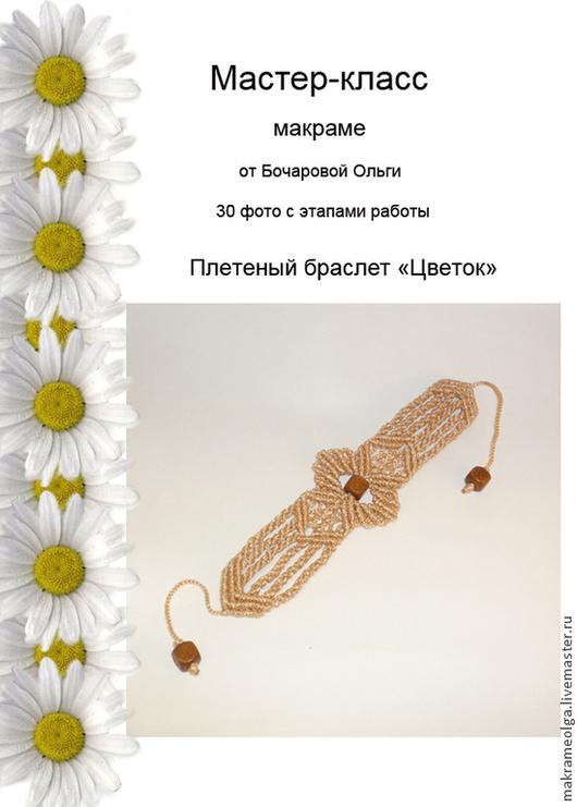 """Обучающие материалы ручной работы. Ярмарка Мастеров - ручная работа. Купить Мастер-класс """"Плетеный браслет """"Цветок"""", макраме. Handmade."""